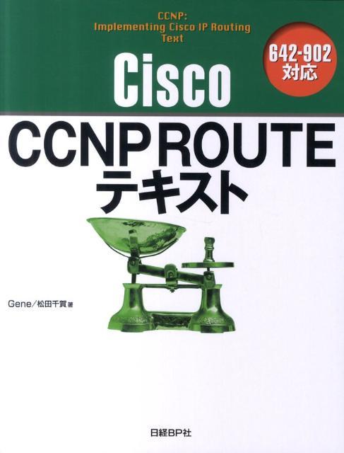 Cisco CCNP ROUTEテキスト [ Gene ]