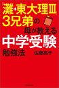 「灘→東大理III」3兄弟の母が教える中学受験勉強法 [ 佐藤亮子 ]