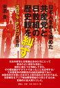 日本人を赤く染めた共産党と日教組の歴史観を糾す ガラクタ・ポンコツの思想 [ 安濃 豊 ]