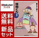 怪物くんベスト・セレクション 2冊セット [ 藤子不二雄A ]