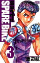 弱虫ペダルSPARE BIKE(3) (少年チャンピオンコミ...