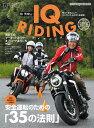 柏秀樹のIQライディング(2018年版) 安全運転のための「35の法則」 (Motor Magazine Mook) [ 柏秀樹 ]