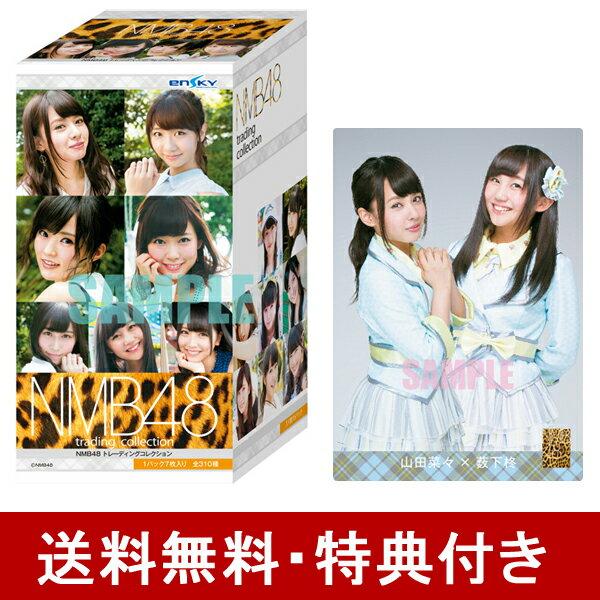【予約】【楽天ブックス限定特典カード付き】NMB48 トレーディングコレクション