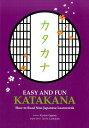 EASY AND FUN KATAKANA How to Read Non-Japanese Loanw [ 小川清美 ]