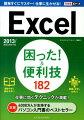 Excel困った!&便利技182