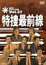 特捜最前線 BEST SELECTION Vol.32 二谷英明