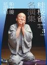 桂枝雀 名演集 第3シリーズ 第3巻 船弁慶 延陽伯 (DVDブック) [ 桂 枝雀 ]