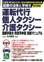 運転代行・個人タクシー・介護タクシー開業手続き・許認可申請実践マニュアル改訂新版 [ 大門則亮 ]