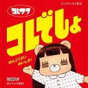 コレでしょ (初回限定盤 CD+DVD) [ コレサワ ]...