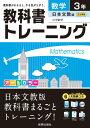 教科書トレーニング日本文教版中学数学(数学 3年)