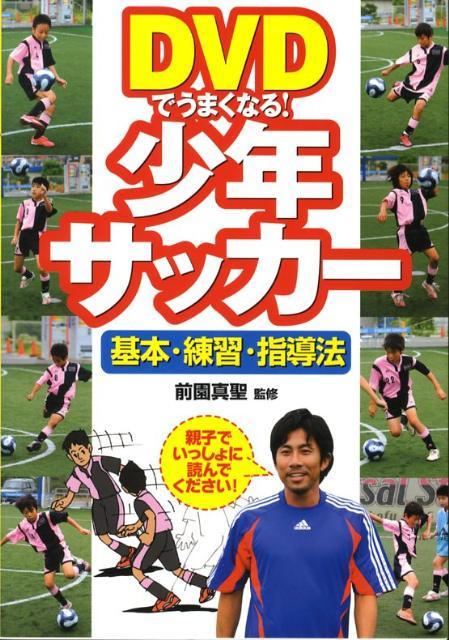 DVDでうまくなる!少年サッカー 基本・練習・指導法 [ 前園真聖 ]...:book:12928653