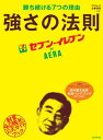 セブンイレブン by AERA [ 朝日新聞出版 ]