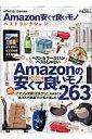 Amazon安くて良いモノベストコレクション