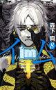 Im〜イム〜(8) (ガンガンコミックス) [ 森下真 ]