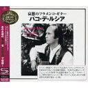 定番ベストセレクション::哀愁のフラメンコ・ギター〜パコ・デ・ルシア [ パコ・デ・ルシア ]