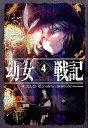 幼女戦記(4) [ カルロ・ゼン ]