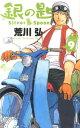 銀の匙 Silver Spoon 9 (少年サンデーコミックス) [ 荒川 弘 ]