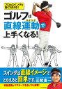 ゴルフは直線運動で上手くなる! プロのスイングを身に付ける! [ 三觜 喜一 ]