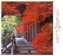 京都もみじ散歩 (Suiko books) [ 水野克比古 ]