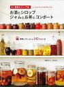 新版 果実とハーブのお酒とシロップジャムとお茶とコンポート [ 田端永子 ]