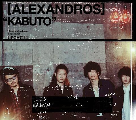 【先着特典】KABUTO (初回限定盤) (A2ポスター付き) [ [Alexandros] ]