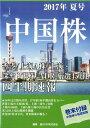 中国株四半期速報(2017年夏号) 香港/上海A株/上海・深センB株/ADR厳選450 [ 亜州IR