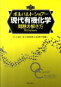 ボルハルト・ショアー現代有機化学問題の解き方第6版 [ ニール・E.ショアー ]
