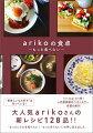 arikoの食卓(もっと食べたい)