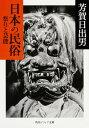 日本の民俗祭りと芸能 [ 芳賀日出男 ]