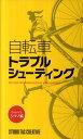 自転車トラブルシューティング ロードバイクシマノ編