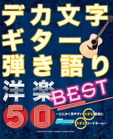 デカ文字 ギター弾き語り 洋楽BEST50 〜とにかく見やすい大きな歌詞と大きなコードネーム〜