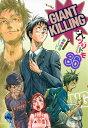GIANT KILLING(36) [ ツジトモ ]
