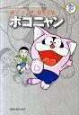 藤子・F・不二雄大全集 ポコニャン (てんとう虫コミックス(少年)) [ 藤子・F・ 不二雄 ]