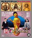 新TV見仏記22大阪・ひっそりおはす編【Blu-ray】 [ みうらじゅん ]