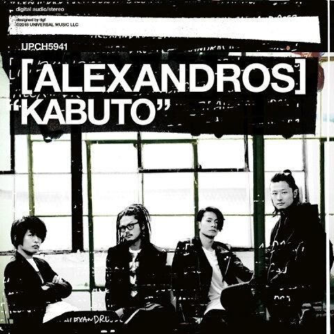 【先着特典】KABUTO (A2ポスター付き) [ [Alexandros] ]