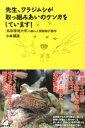 先生、ワラジムシが取っ組みあいのケンカをしています! 鳥取環境大学の森の人間動物行動学 [ 小林朋道 ]