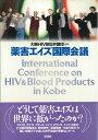 薬害エイズ国際会議 [ 徳永信一 ]