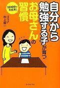 自分から勉強する子が育つお母さんの習慣