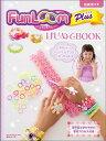 FunLoom PlusはじめてBOOK