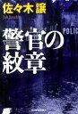警官の紋章 (ハルキ文庫) [ 佐々木譲 ]