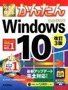 今すぐ使えるかんたんWindows10改訂3版 [ オンサイト ]