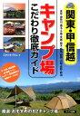 関東・甲信越キャンプ場こだわり徹底ガイド [ スタジオパラム ]