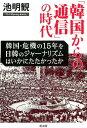 「韓国からの通信」の時代ー韓国・危機の15年を日韓のジャーナリズムはいかにたたかったか [ 池 明観