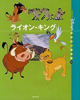ライオン Disneyzone