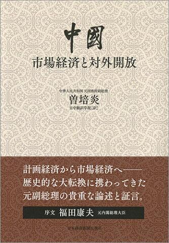 中国:市場経済と対外開放 [ 曽 培炎 ]
