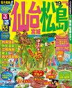 るるぶ仙台・松島('19) 宮城 (るるぶ情報版)