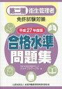 第二種衛生管理者免許試験対策合格水準問題集(平成27年度版) [ ジョイフルサークル ]