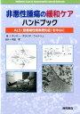 非悪性腫瘍の緩和ケアハンドブック ALS(筋萎縮性側索硬化症)を中心に [ D・オリバー ]