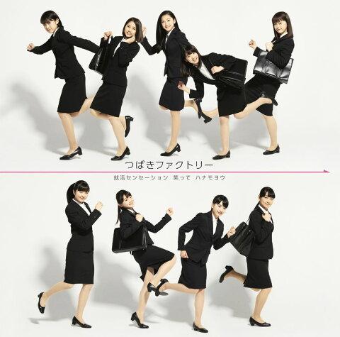 就活センセーション/ 笑って/ハナモヨウ (初回限定盤A CD+DVD) [ つばきファクトリー ]