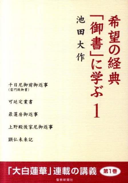 希望の経典「御書」に学ぶ(1) [ 池田大作 ]...:book:15589084